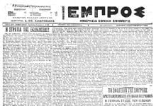 ΕΜΠΡΟΣ-1922-09-04